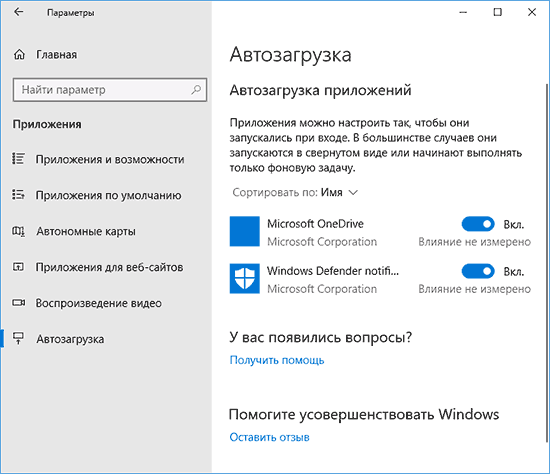autorun-windows-10-1803-settings.png