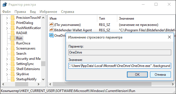 windows-10-autorun-registry.png
