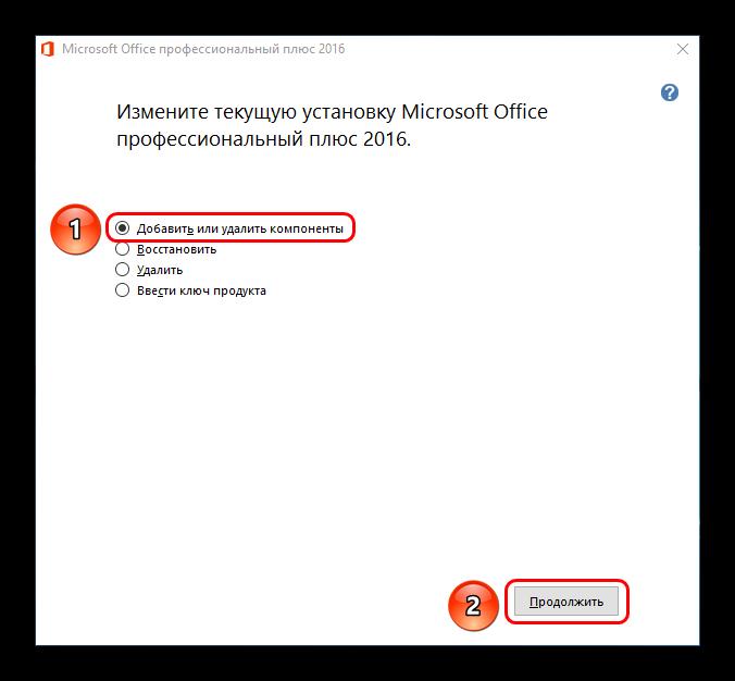Dobavlenie-komponenta-pri-ustanovke-MS-PowerPoint.png