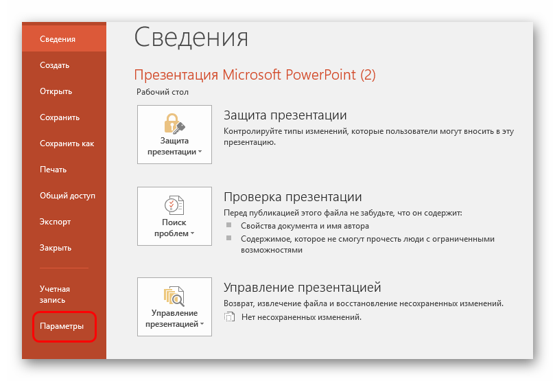 Parametryi-v-Fayle-v-PowerPoint.png