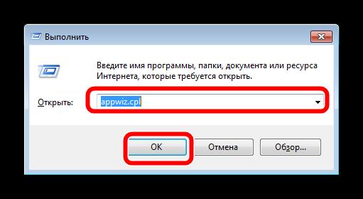 Komanda-Vyipolnit-dlya-dostupa-k-udaleniyu-programm-dlya-ispravleniya-oshibki-drayverov-Guardant.png