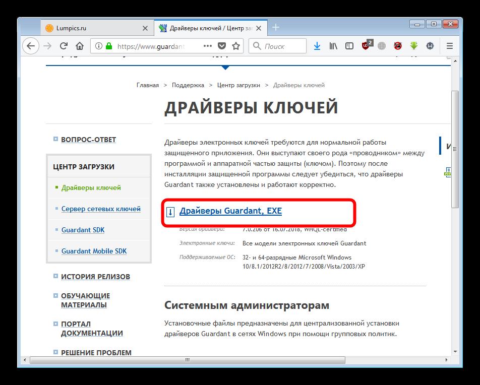 Zagruzka-aktualnoy-versii-drayverov-na-sayte-Guardant-dlya-ispravleniya-oshibki.png