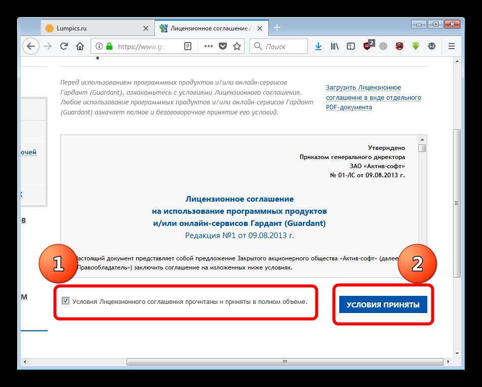 Prinyat-litsenzionnoe-soglashenie-dlya-zagruzki-aktualnoy-versii-drayverov-na-sayte-Guardant-dlya-ispravleniya-oshibki.png