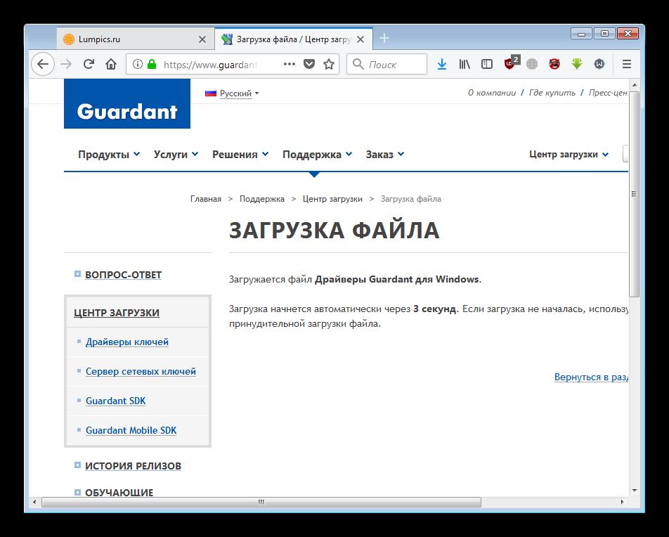 Nachalo-zagruzki-aktualnoy-versii-drayverov-na-sayte-Guardant-dlya-ispravleniya-oshibki.png