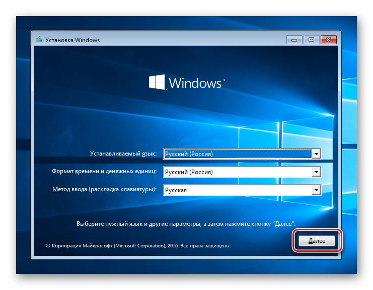 Vybor-yazyka-pri-zagruzke-s-ustanovochnogo-nositelya-v-OS-Windows-10.png