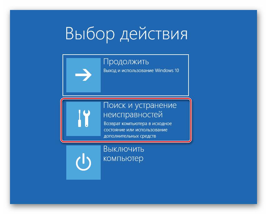Dostup-k-poisku-i-ustraneniyu-neispravnostej-pri-zagruzke-s-ustanovochnogo-diska-OS-Windows-10.png