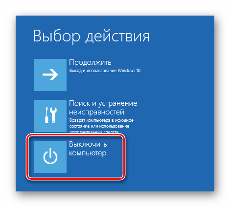 Vyklyuchenie-kompyutera-pri-zagruzke-s-ustanovochnogo-diska-v-OS-Windows-10.png