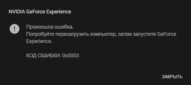 geforce_experience_ne_zapuskaetsya12.jpeg