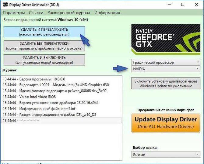 geforce_experience_ne_zapuskaetsya17.jpg