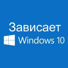 kak-ispravit-problemy-s-zavisaniem-windows-10_1.jpg