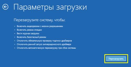 kak-ispravit-problemy-s-zavisaniem-windows-10_5.png