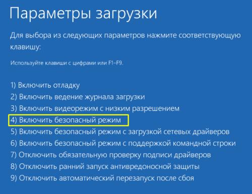 kak-ispravit-problemy-s-zavisaniem-windows-10_6.png