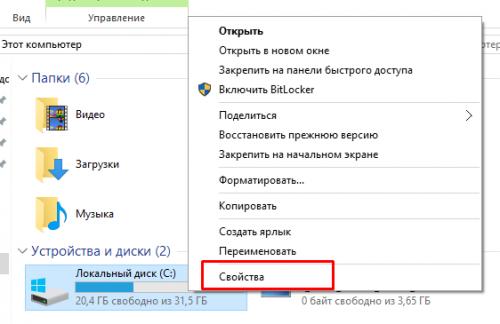 kak-ispravit-problemy-s-zavisaniem-windows-10_12.png