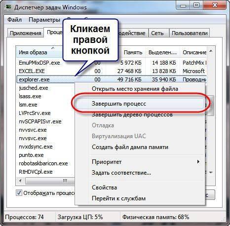 zavershenie_explorer_exe.jpg