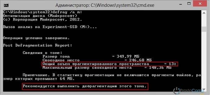 ssd-defrag-bug03-min.jpg