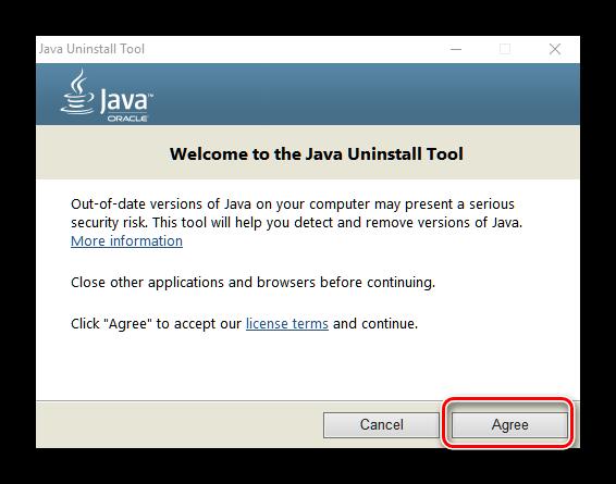 Nachat-udalenie-Java-iz-Windows-10-posredstvom-Java-Unindtll-Tool.png