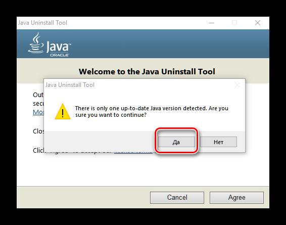Podtverdit-udalenie-Java-iz-Windows-10-posredstvom-Java-Unindtll-Tool.png