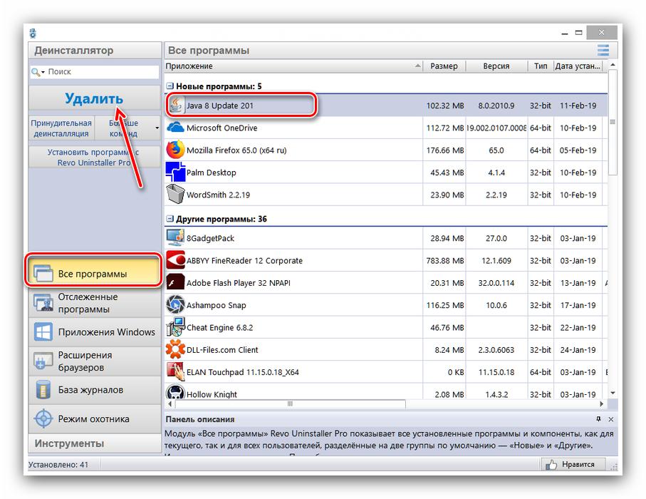 Obnaruzhit-Java-dlya-udaleniya-iz-Windows-10-posredstvom-Revo-Uninstaller.png