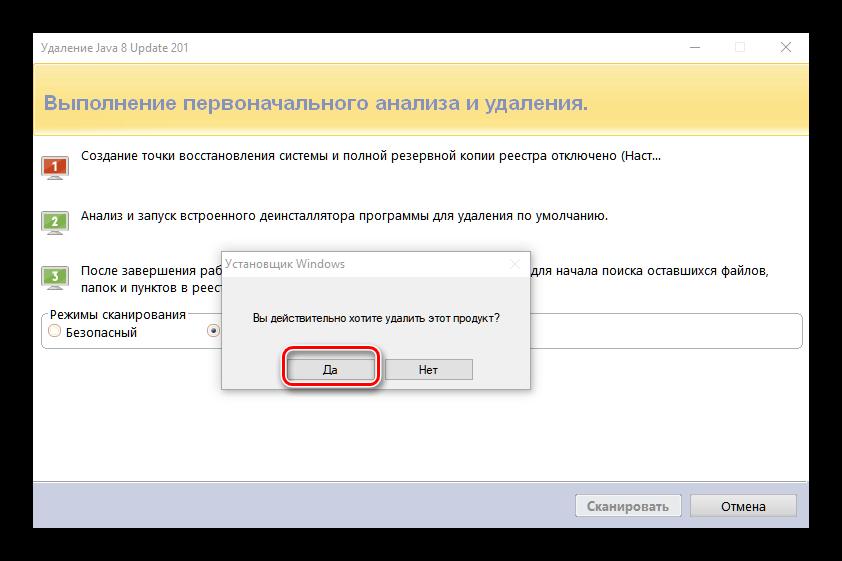 Nachat-udalenie-Java-iz-Windows-10-posredstvom-Revo-Uninstaller.png