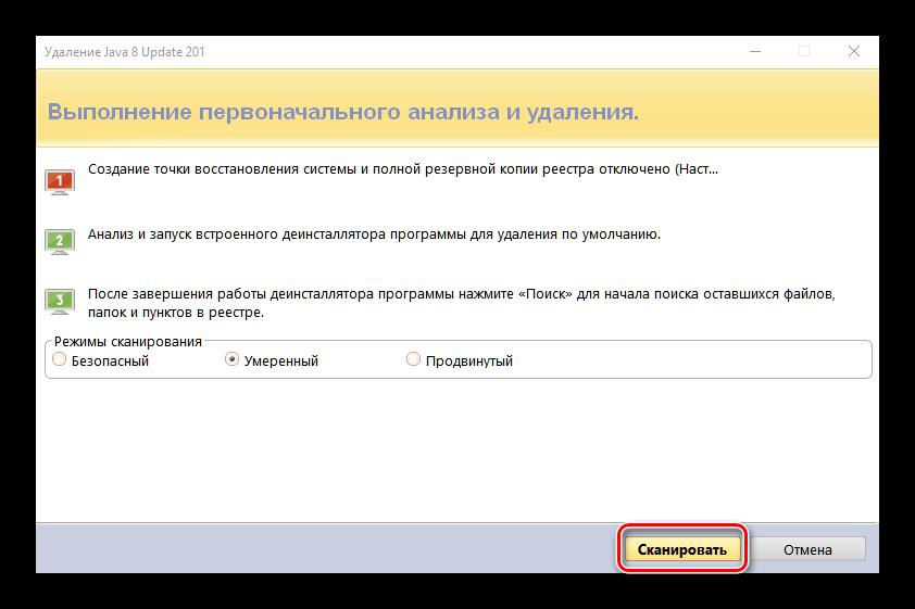 Udalenie-ostatochnyh-fajlov-Java-iz-Windows-10-posredstvom-Revo-Uninstaller.png