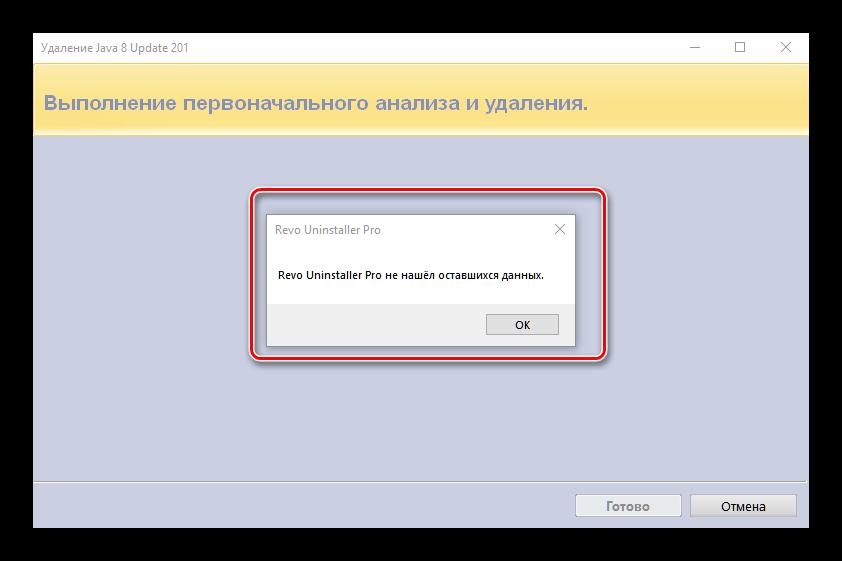 Okonchanie-protsedury-udaleniya-Java-iz-Windows-10-posredstvom-Revo-Uninstaller.png