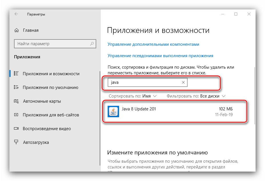 Obnaruzhit-Java-dlya-udaleniya-iz-Windows-10-sistemnymi-sredstvami.png