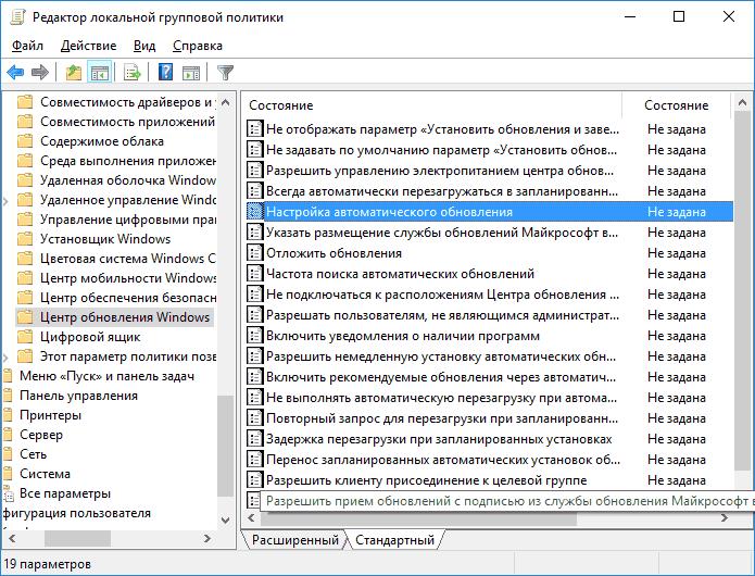 Автоматическое обновление Windows 10 в gpedit