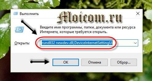 Kak-otklyuchit-obnovlenie-Windows-10-okno-vypolnit.jpg