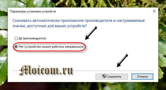 Kak-otklyuchit-obnovlenie-Windows-10-parametry-ustanovki-ustrojstv.jpg