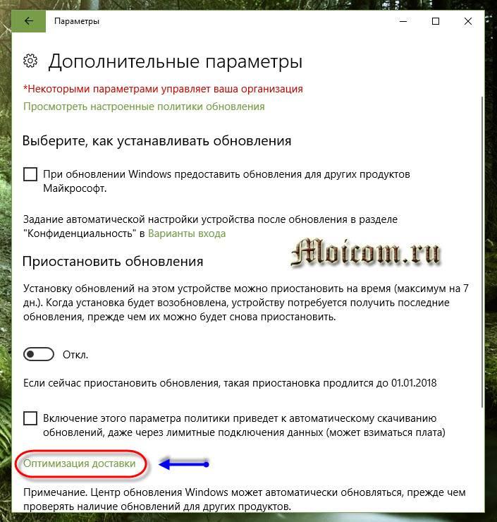 Kak-otklyuchit-obnovlenie-windows-10-optimizatsiya-dostavki.jpg