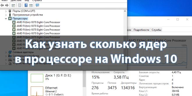 Kak-uznat-skolko-yader-v-protsessore-na-Windows-10-660x330.png