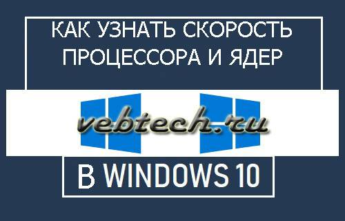 check-processor-speed-and-cores-in-windows-10.jpg