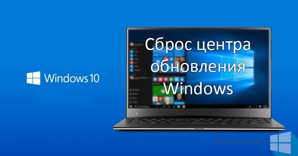 Windows-WU-Reset.jpg