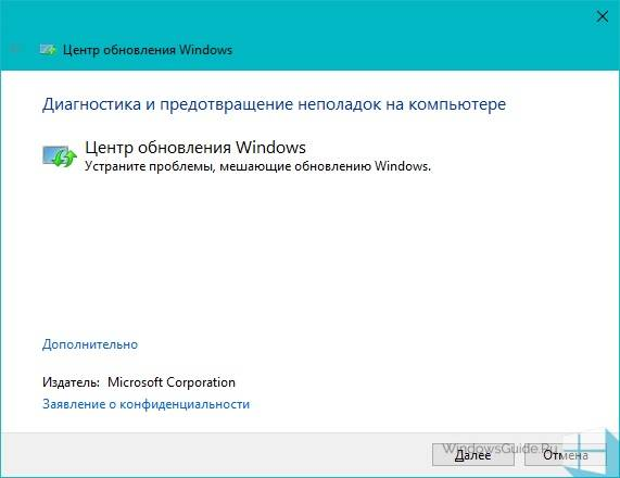 Windows-WU-Reset4.jpg