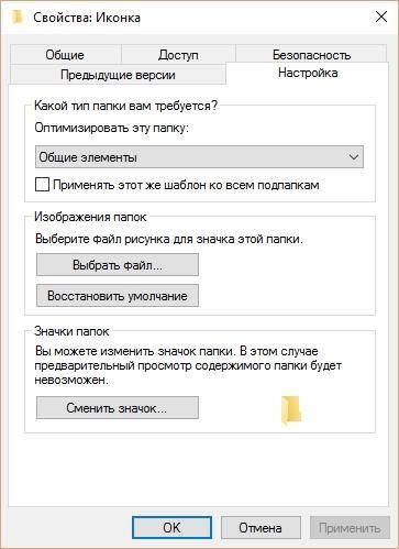 08-svojstva-nastrojki.jpg