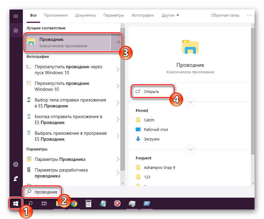 Zapustit-provodnik-cherez-Pusk-Windows-10.png