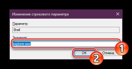 Redaktirovat-parametr-Shell-v-Windows-10.png
