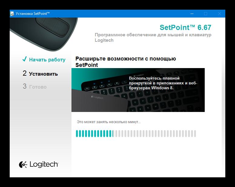Logitech-SetPoint-ustanovka-programmyi-dlya-nastroyki-myishi-i-klaviaturyi.png