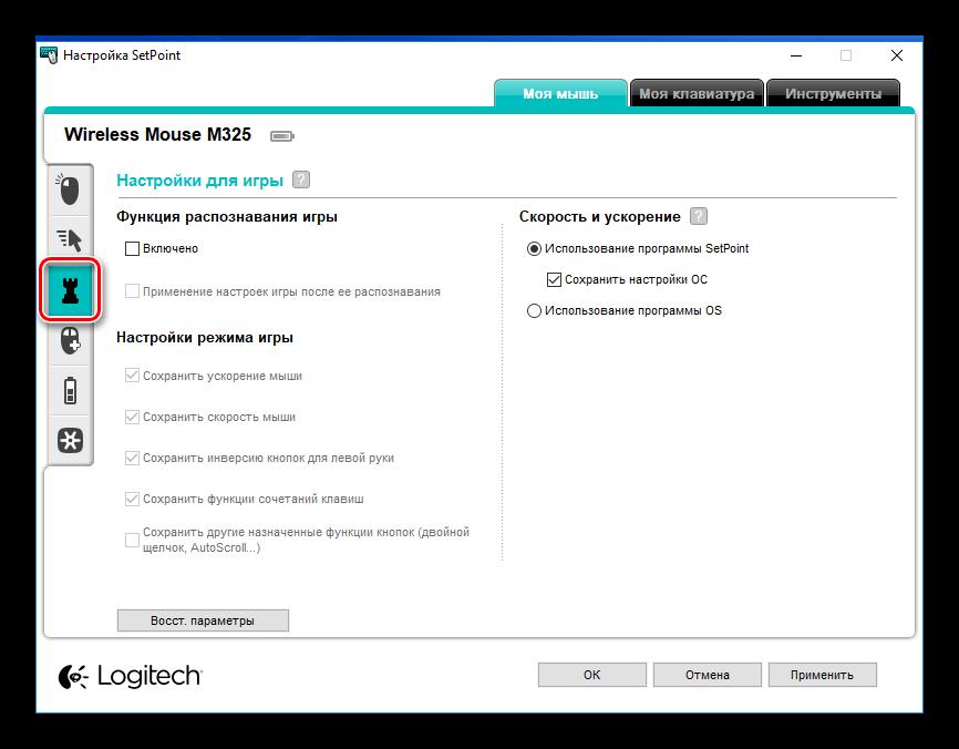 Logitech-SetPoint-Parametryi-myishi-Nastroyki-dlya-igryi.png