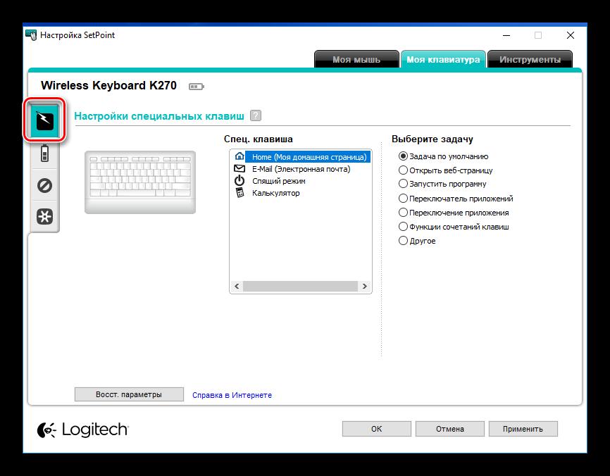 Logitech-SetPoint-Parametryi-klaviaturyi-Nastroyki-spetsialnyih-klavish.png