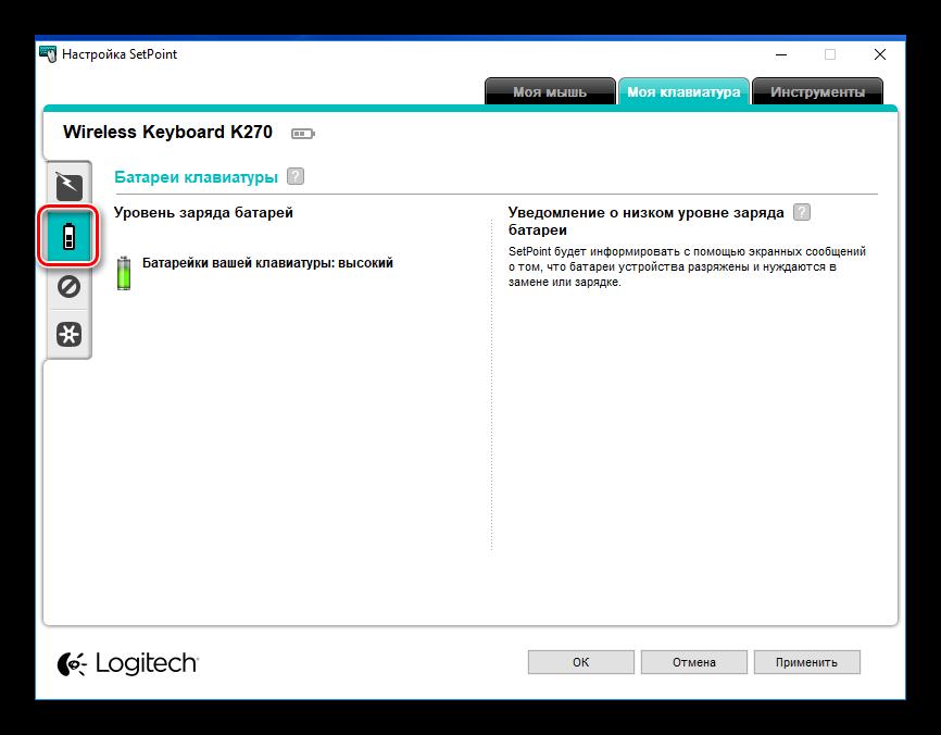 Logitech-SetPoint-Parametryi-klaviaturyi-Batarei-klaviaturyi.png
