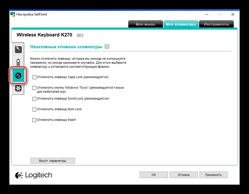 Logitech-SetPoint-Parametryi-klaviaturyi-Neaktivnyie-klavishi-klaviaturyi.png