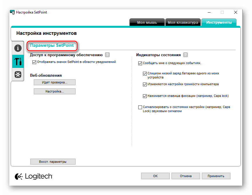 Logitech-SetPoint-Instrumentyi-Parametryi.png