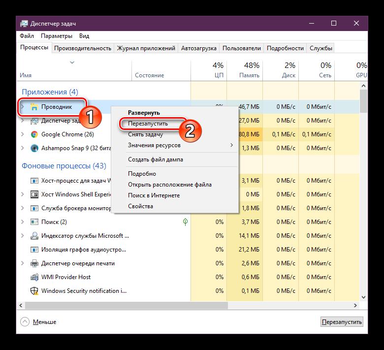 Perezapustit-provodnik-v-Windows-10.png
