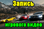 Zapis-igrovogo-video.png
