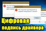 TSifrovaya-podpis-drayvera.png