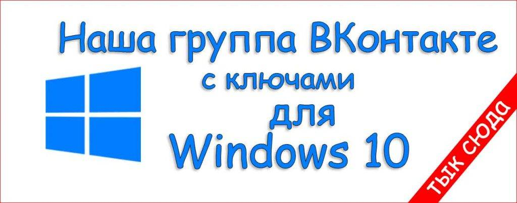 gruppa-dlja-kljuchej-windows-10-vk3-1024x403.jpg