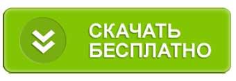 download_free.jpg