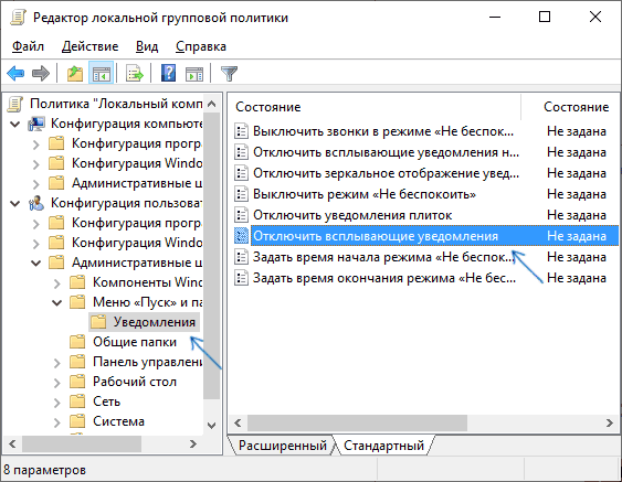 disable-notifications-gpedit-win-10.png