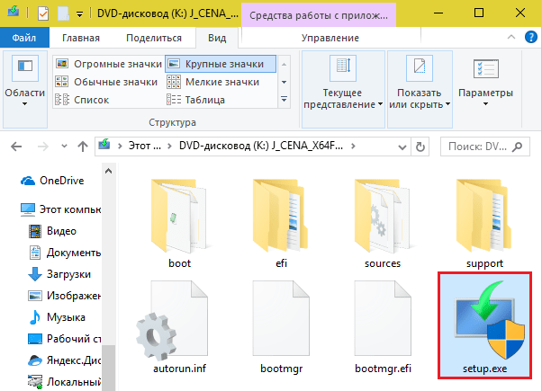 11-zapusk-chistoj-ustanovki-Windows-10.png